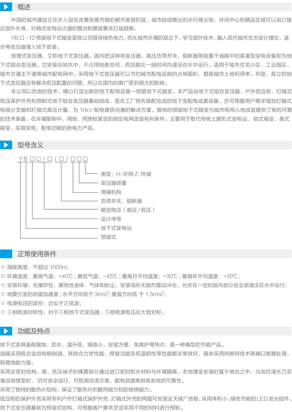 YB□-12地埋景观式箱变详情.jpg