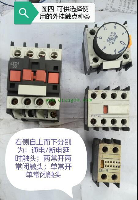 中間繼電器可供選擇使用的外掛觸點種類.jpg