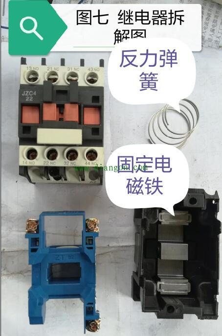 中間繼電器拆解圖.jpg