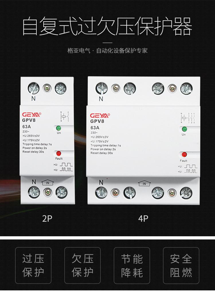 自復式過欠壓保護器:1、型號:2P、4P;2、功能:過壓保護、欠壓保護、節能降耗、安全阻燃