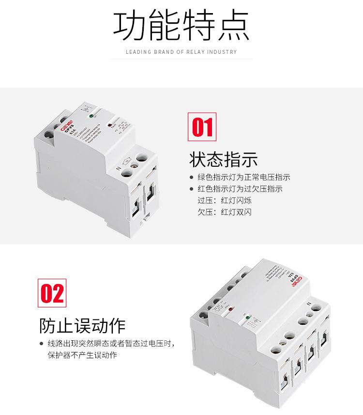 過欠壓保護器功能特點:1、狀態指示:綠色指示燈為正常電壓指示;2紅色指示燈為過欠壓指示;2、防止誤動作:線路出現突然瞬態或者暫態過電壓時,保護器不產生誤動作;