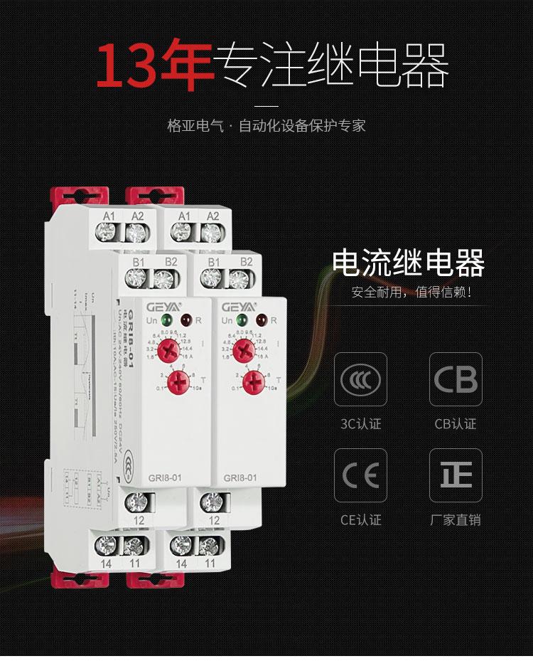 电流继电器:3C认证、CB认证、CE认证、厂家直销
