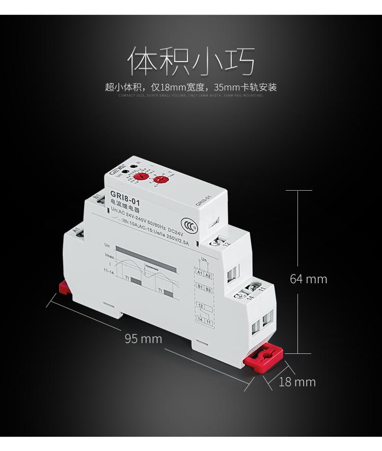 格亚电流继电器体积小巧:超小体积,仅18mm宽度,35mm卡轨安装