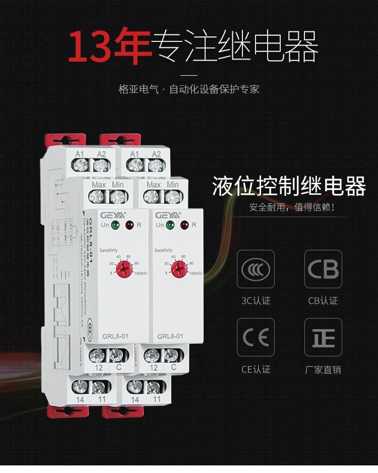 液位控制继电器:安全耐用,值得信赖