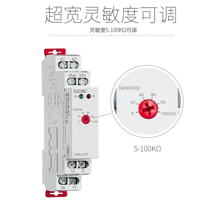 液位控制继电器超宽灵敏度可调:灵敏度5-100千欧