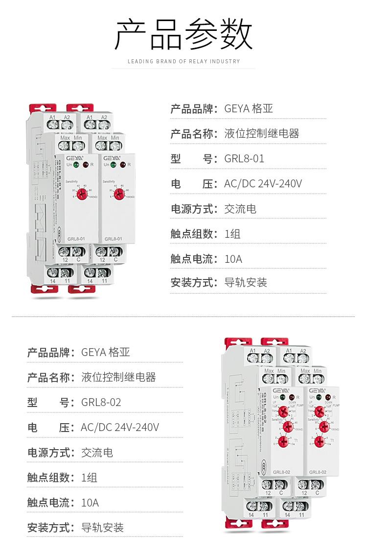 1、格亚电液位监控继电器GRL8-01产品参数:产品品牌:GEYA格亚,产品名称:液位监控继电器,型号:GRL8-01,电压:AC/DC 24V-240V,电源方式:交流电,触点组数:1组,触点电流:10A;安装方式:导轨安装;2、格亚电液位监控继电器GRL8-02产品参数:产品品牌:GEYA格亚,产品名称:液位监控继电器,型号:GRL8-02,电压:AC/DC 24V-240V,电源方式:交流电,触点组数:1组,触点电流:10A;安装方式:导轨安装;