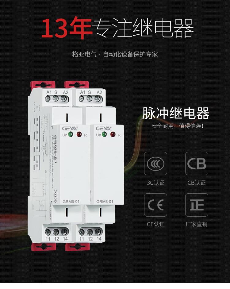格亚脉冲继电器:安全耐用,值得信赖;产品获得3C认证,CB认证,CE认证,厂家直销