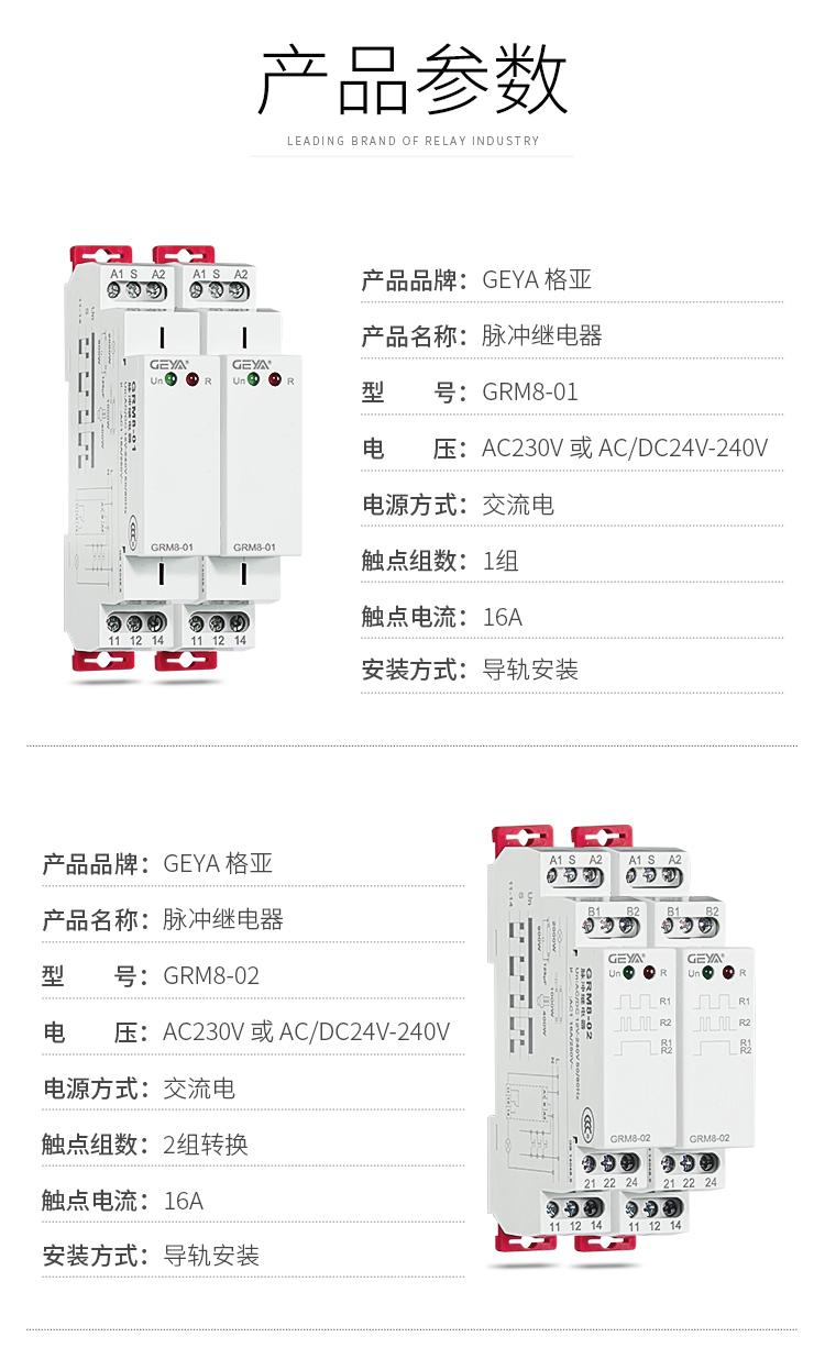 1、格亚脉冲继电器GRL8-01产品参数:产品品牌:GEYA格亚,产品名称:脉冲监控继电器,型号:GRM8-01,电压:AC230V或AC/DC 24V-240V,电源方式:交流电,触点组数:1组,触点电流:16A;安装方式:导轨安装;2、格亚脉冲监控继电器GRL8-02产品参数:产品品牌:GEYA格亚,产品名称:脉冲监控继电器,型号:GRM8-02,电压:AC230V或AC/DC 24V-240V,电源方式:交流电,触点组数:1组,触点电流:16A;安装方式:导轨安装;