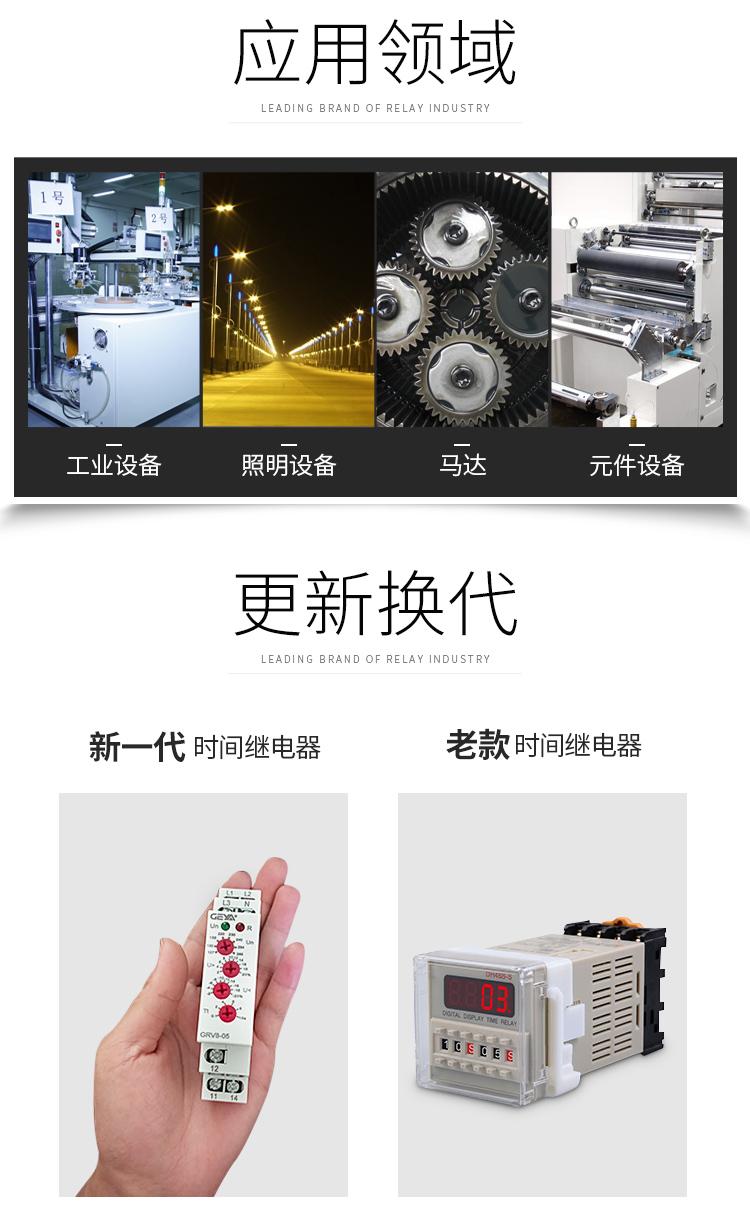 双延时型时间继电器应用领域:工业设备,照明设备,马达,元件设备;更新换代:新老脉冲继电器产品图对比;