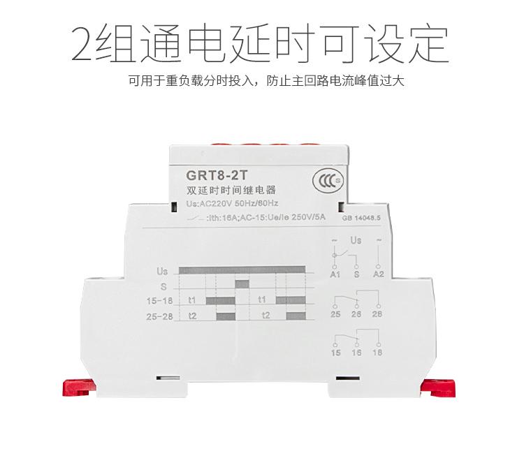双延时型时间继电器:2组通电延时可设定,可用于重负载分时投入,防止主回路电流峰值过大。