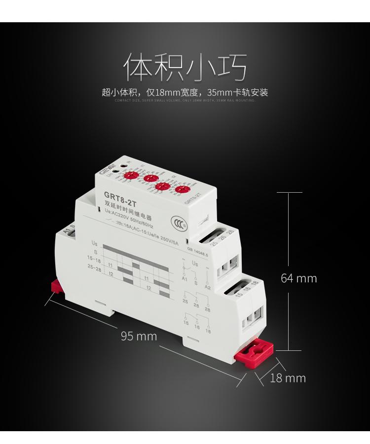 格亚双延时型时间继电器体积小巧:超小体积,仅18mm宽度,35mm卡轨安装