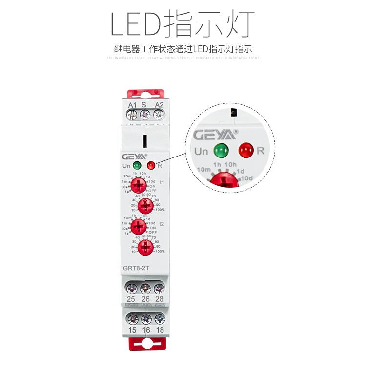 双延时型时间继电器工作状态通过LED指示灯指示