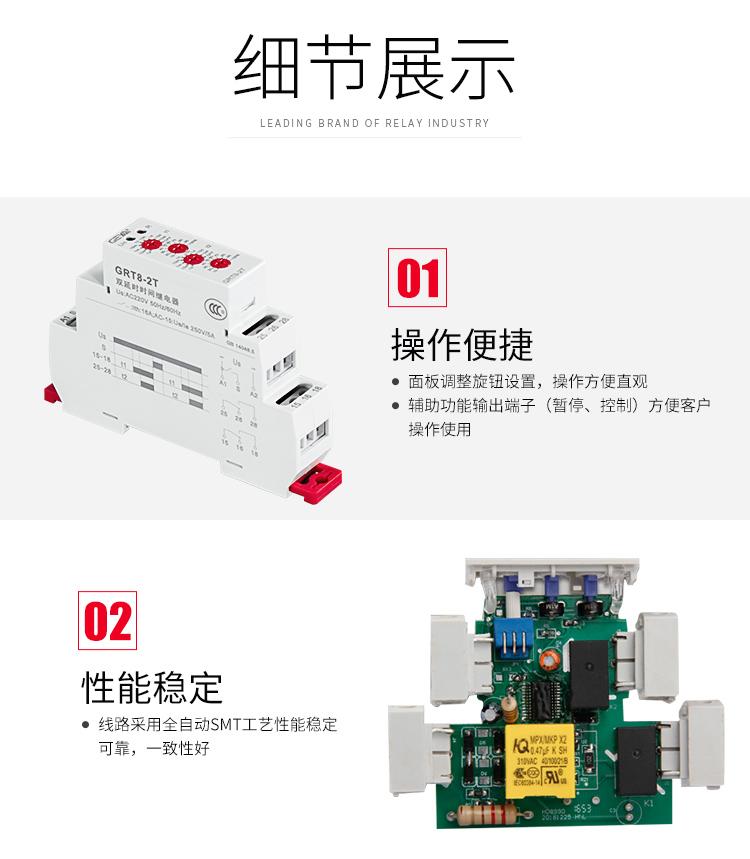 格亚双延时型时间继电器细节展示:1、操作便捷:面板调整旋钮设置,操作方便直观;2、辅助功能输出端子(暂停、控制)方便客户操作使用;2、性能稳定:线路采用全自动SMT工艺性能稳定可靠,一致性好