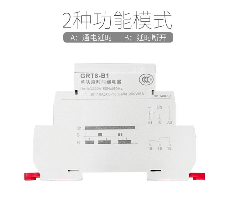 GRT8-A1-B1(套改)_03.jpg