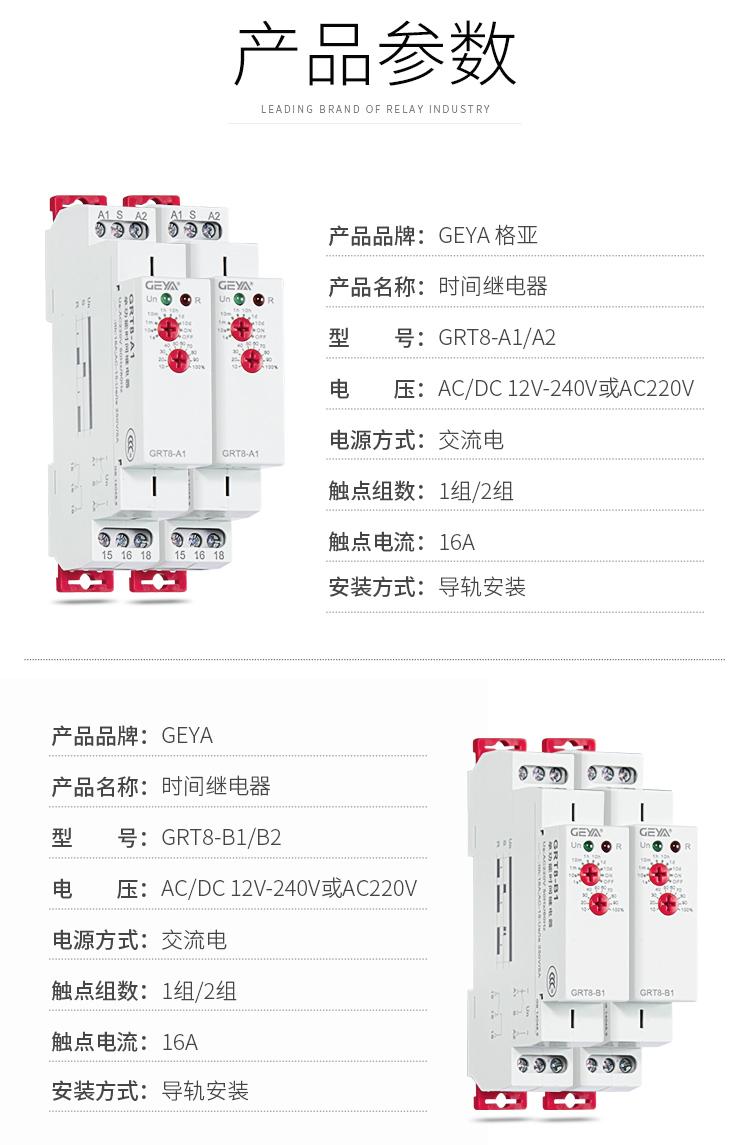 GRT8-A1-B1(套改)_08.jpg