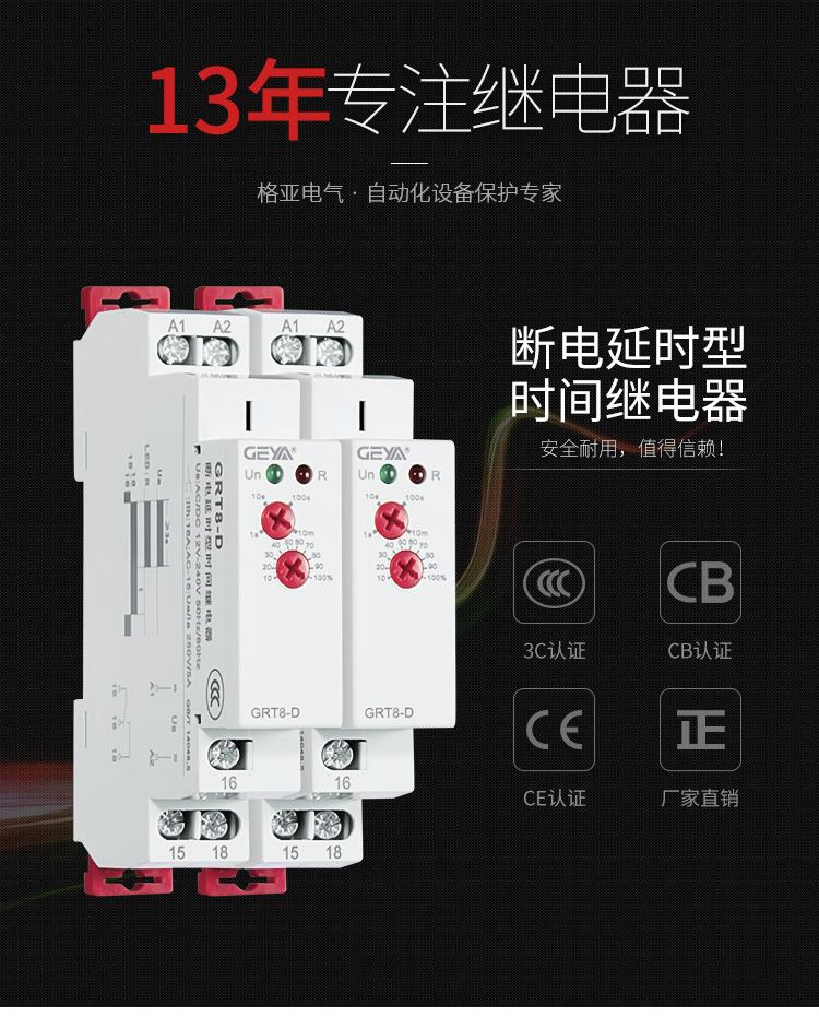 斷電延時型時間繼電器功能件:工作電源輸入端,(綠色)電源指示燈,(紅色)狀態指示燈,時間檔位選擇(1秒-10分鐘),時間百分比設置,產品型號:斷電延時型,一組轉換觸點(16A/AC1)