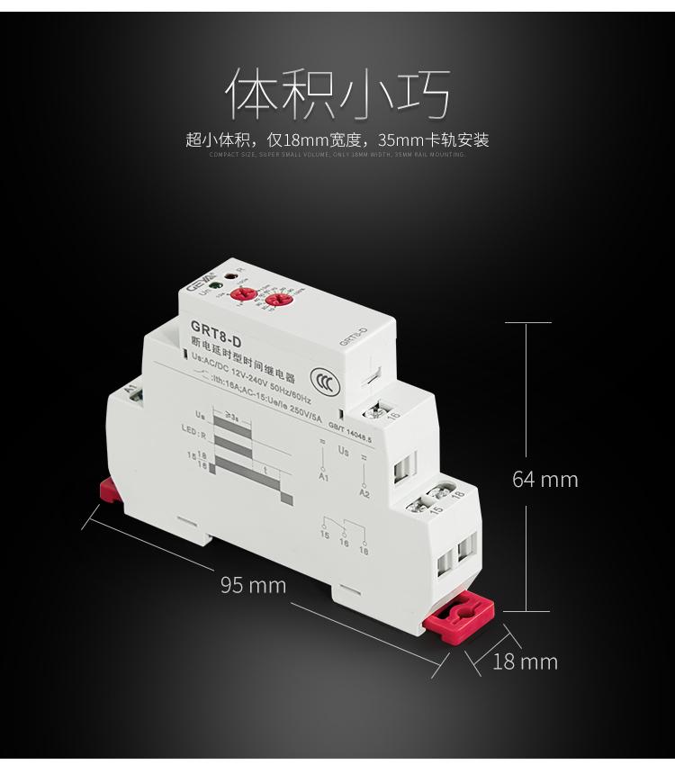 格亞時間繼電器相比同行產品體積更小巧