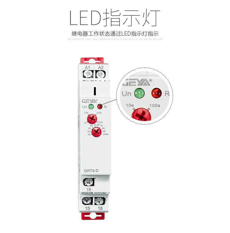 繼電器工作狀態通過LED指示燈指示