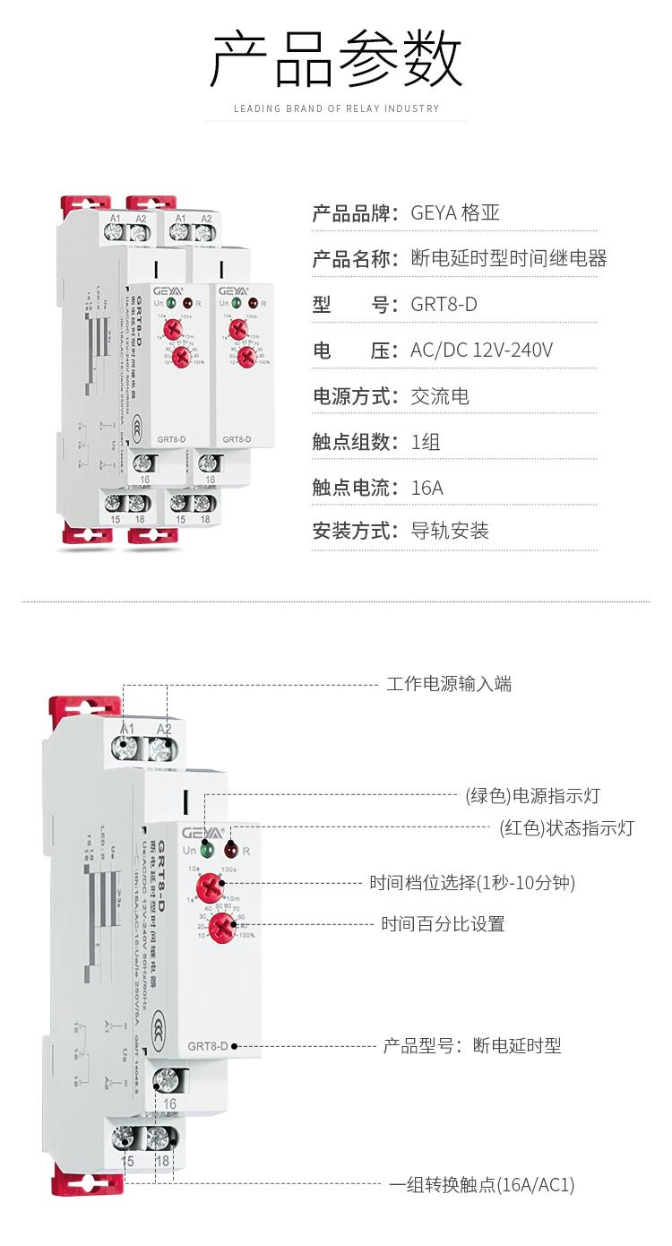 產品參數:產品品牌:GEYA格亞,產品名稱:斷電延時型時間繼電器,型號:GRT8-D,電壓:AC/DC 12V-240V,電源方式:交流電,觸點組數:1組,觸點電流:16A,安裝方式:導軌安裝