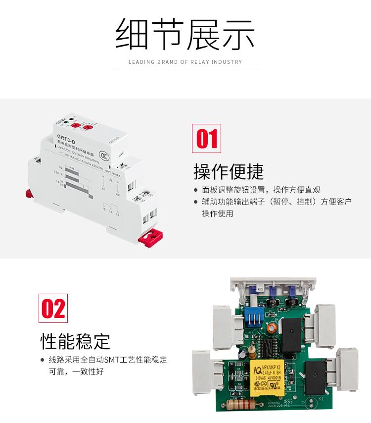 格亞斷電延時型時間繼電器細節展示:1、操作便捷:面板調整旋鈕設置,操作方便直觀;2、輔助功能輸出端子(暫停、控制)方便客戶操作使用;2、性能穩定:線路采用全自動SMT工藝性能穩定可靠,一致性好