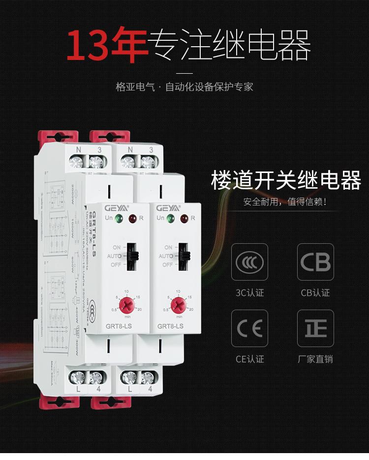 GRT8-LS樓道開關:安全耐用,值得信賴;產品獲得3C認證,CB認證,CE認證,廠家直銷