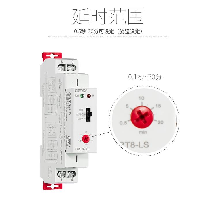 格亞GGRT8-LS樓道開關延時范圍:0.5秒-20分可設定(旋鈕設定)