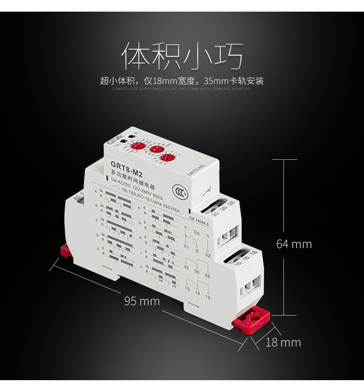 格亚GRT8-M多功能型时间继电器体积小巧:超小体积,仅18mm宽度,35mm卡轨安装