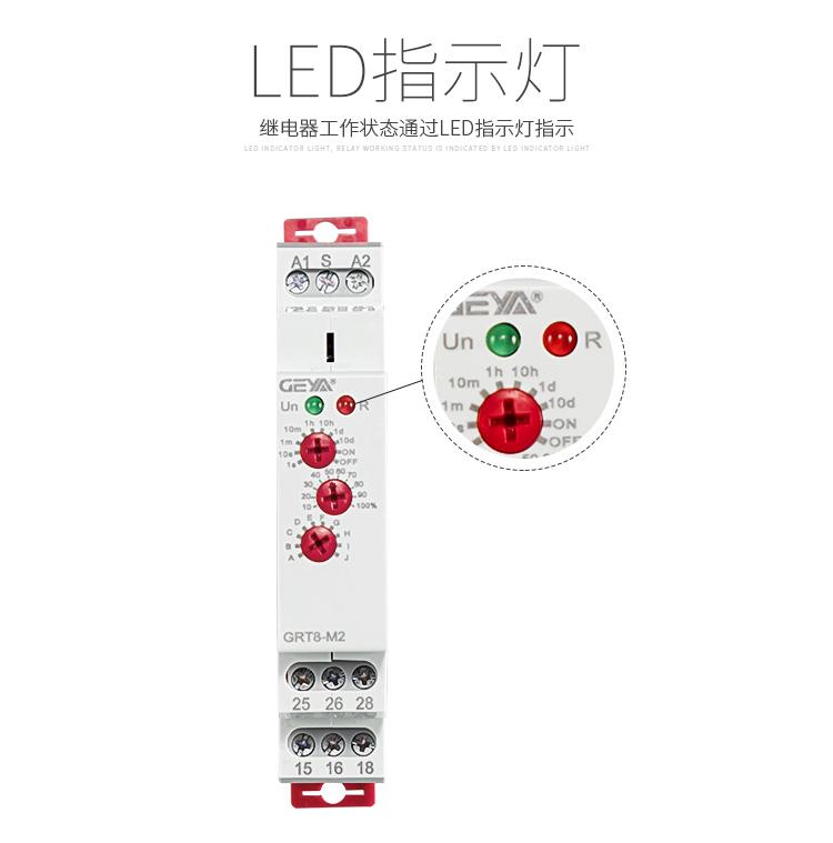GRT8-M多功能型时间继电器工作状态通过LED指示灯指示