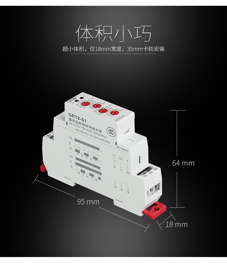 格亞GRT8-S循環延時型時間繼電器體積小巧:超小體積,僅18mm寬度,35mm卡軌安裝