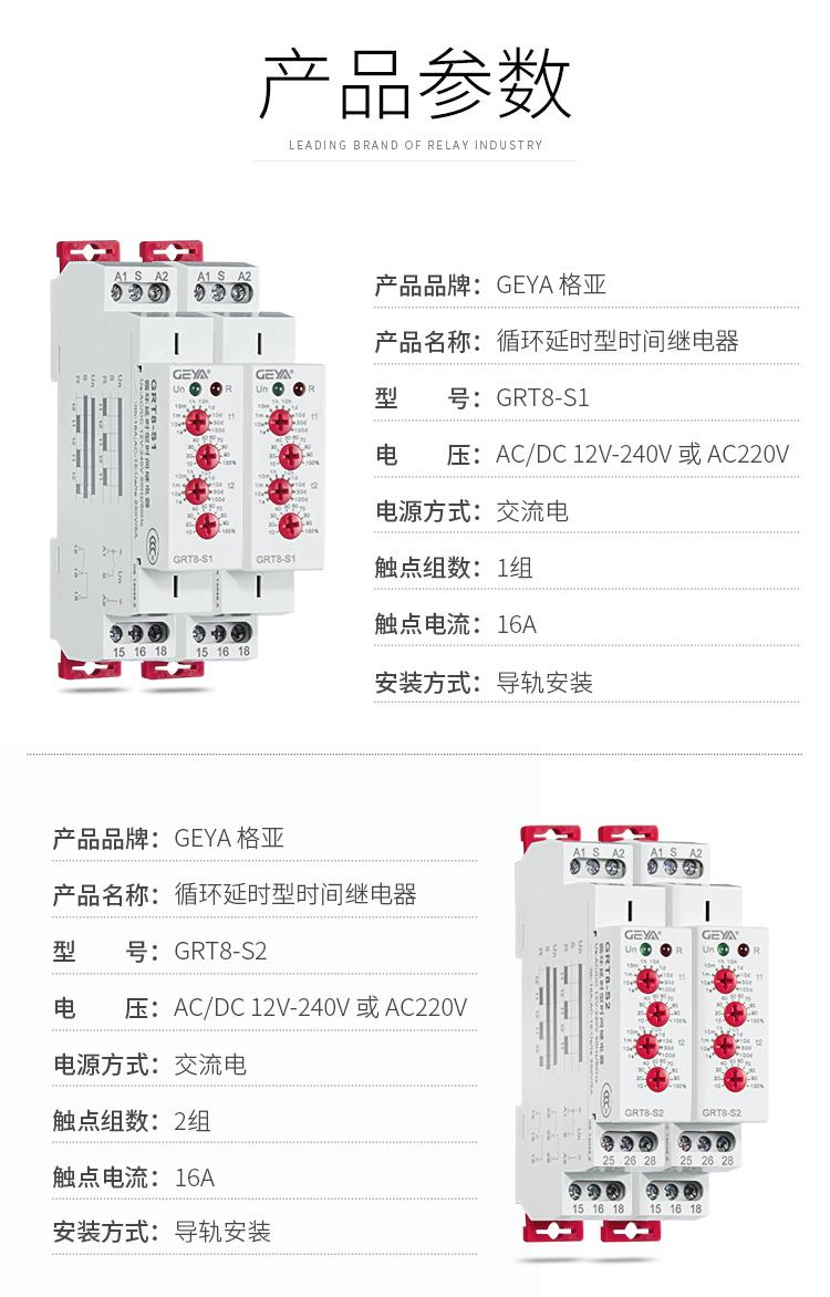 1、格亞GRT8-S循環延時型時間繼電器產品參數:產品品牌:GEYA格亞,產品名稱:循環延時型時間繼電器,型號:GRT8-S1,電壓:AC220V或AC/DC 12V-240V,電源方式:交流電,觸點組數:1組,觸點電流:16A;安裝方式:導軌安裝;2、格亞GRT8-S循環延時型時間繼電器產品參數:產品品牌:GEYA格亞,產品名稱:循環延時型時間繼電器,型號:GRT8-S2,電壓:AC220V或AC/DC 12V-240V,電源方式:交流電,觸點組數:2組,觸點電流:16A;安裝方式:導軌安裝;
