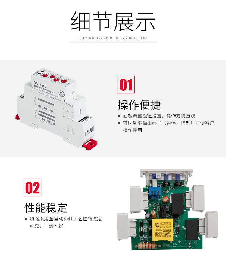 格亞GRT8-LS樓道開關細節展示:1、操作便捷:面板調整旋鈕設置,操作方便直觀;2、輔助功能輸出端子(暫停、控制)方便客戶操作使用;2、性能穩定:線路采用全自動SMT工藝性能穩定可靠,一致性好