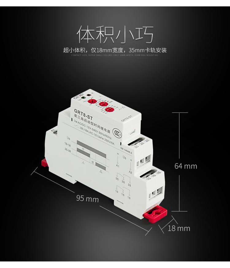 格亚GRT8-ST星三角启动型时间继电器体积小巧:超小体积,仅18mm宽度,35mm卡轨安装