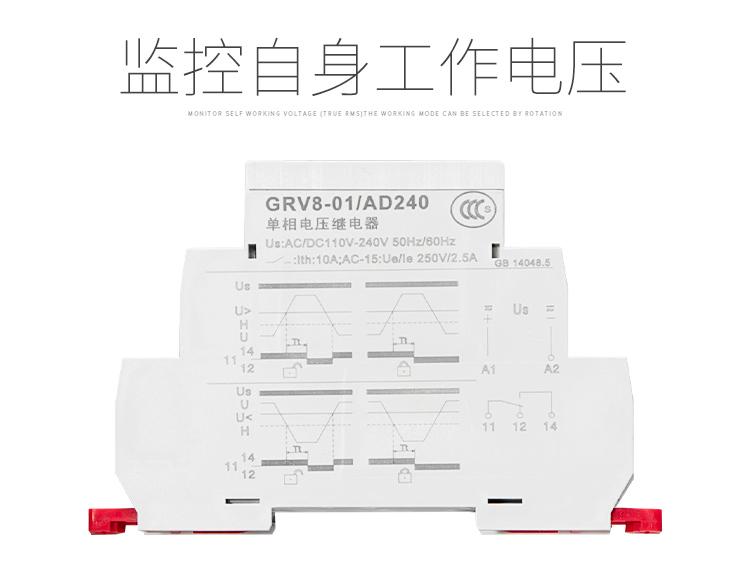 GRV8電壓監控繼電器監控自身工作電壓