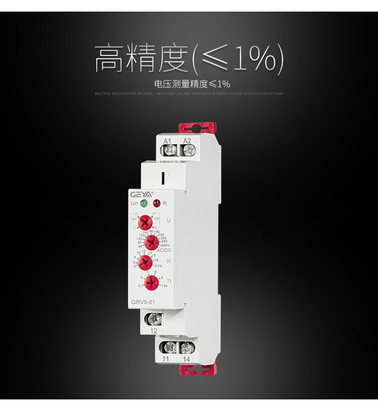 GRV8電壓監控繼電器高精度(≤1%)即:電壓測量精度≤1%。