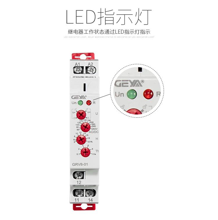 GRV8電壓監控繼電器工作狀態通過LED指示燈指示