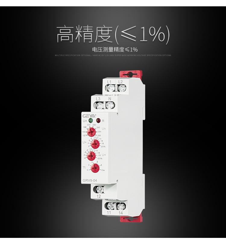 GRV8三相电压监控继电器高精度(≤1%)即:电压测量精度≤1%。