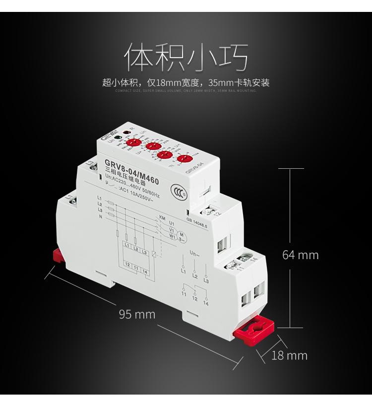 格亚GRV8三相电压监控继电器体积小巧:超小体积,仅18mm宽度,35mm卡轨安装
