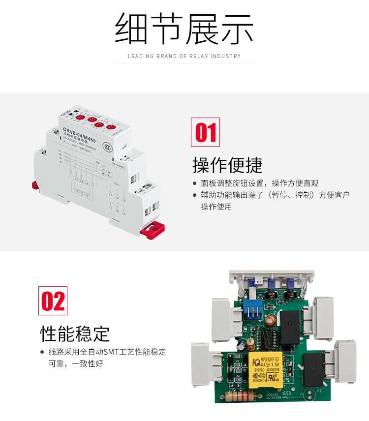 格亚GRV8三相电压监控继电器细节展示:1、操作便捷:面板调整旋钮设置,操作方便直观;2、辅助功能输出端子(暂停、控制)方便客户操作使用;2、性能稳定:线路采用全自动SMT工艺性能稳定可靠,一致性好