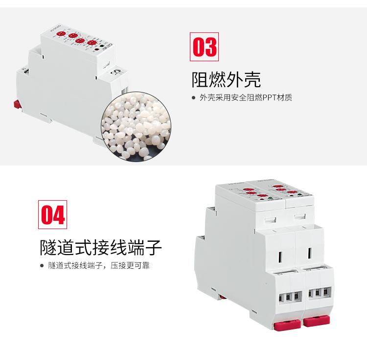 格亚GRV8三相电压监控继电器细节展示图二:3、阻燃外壳:外壳采用安全阻燃PPT材质;4、隧道式接线端子:隧道式接线端子,压接更可靠;