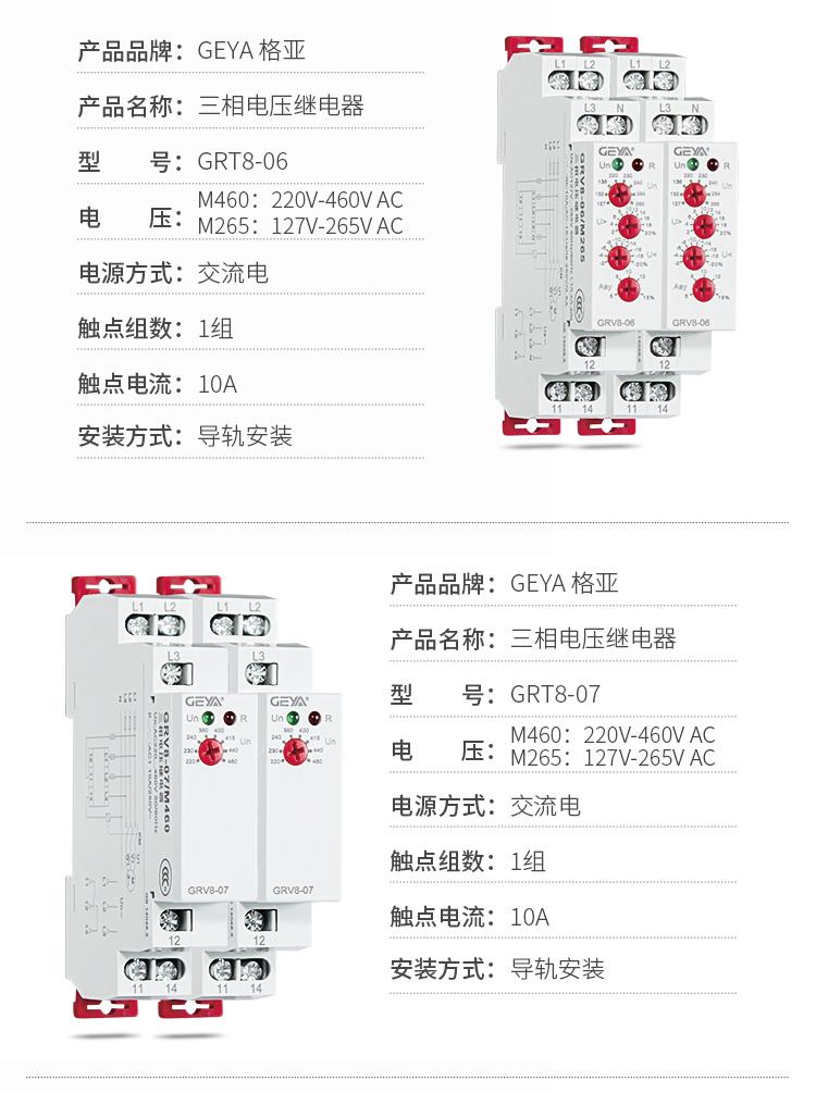 4、GRV8三相电压监控继电器产品参数:产品品牌:GEYA格亚,产品名称:三相电压继电器,型号:GRT8-06,电压:M460:220V-460V AC;M265:127V-265V AC,电源方式:交流电,触点组数:1组,触点电流:10A,安装方式:导轨安装;5、GRV8三相电压监控继电器产品参数:产品品牌:GEYA格亚,产品名称:三相电压继电器,型号:GRT8-07,电压:M460:220V-460V AC;M265:127V-265V AC,电源方式:交流电,触点组数:1组,触点电流:10A,安装方式:导轨安装