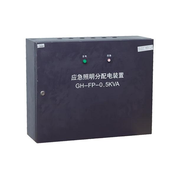 GH-FP-0.5KVA应急照明分配电装置
