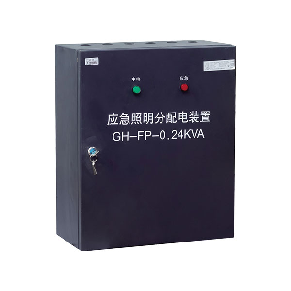 GH-FP-0.24KVA应急照明分配电装置