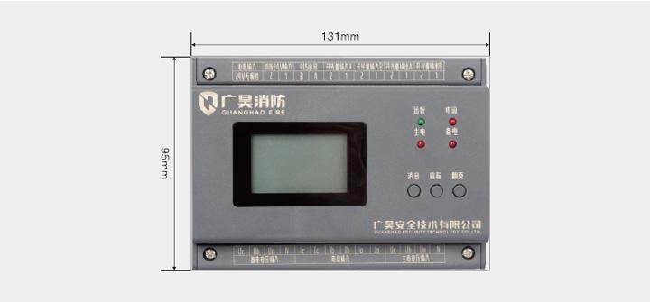 消防電源監控探測器(有屏)