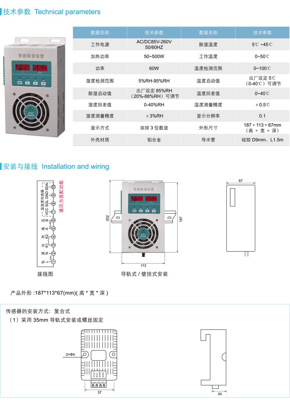 HXDZ-CS60L 铝合金型智能除湿装置详情.jpg