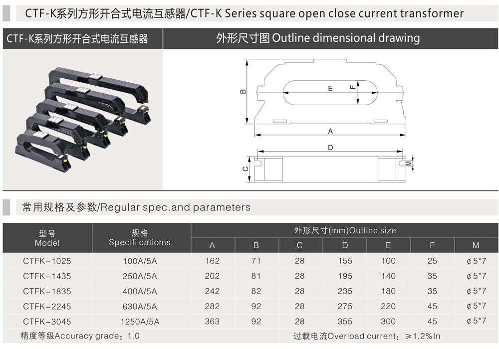 CTF-K系列方形开合式电流互感器详情.jpg