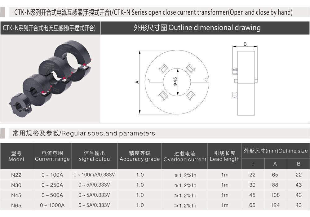 CTK-N系列开合式电流互感器(手捏式开合)详情.jpg