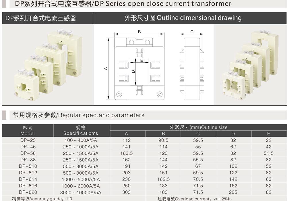 DP系列開合式電流互感器詳情.jpg