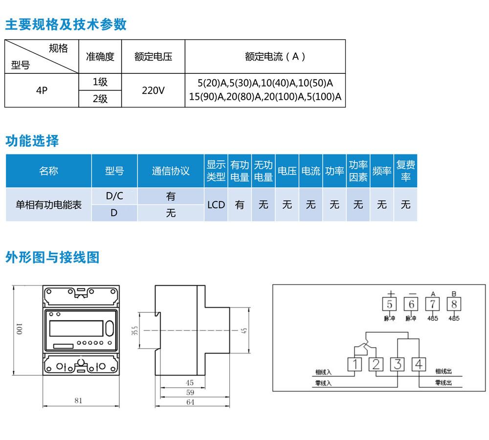 DTS或D和DSS或D导轨式三相有功电能表详情.jpg