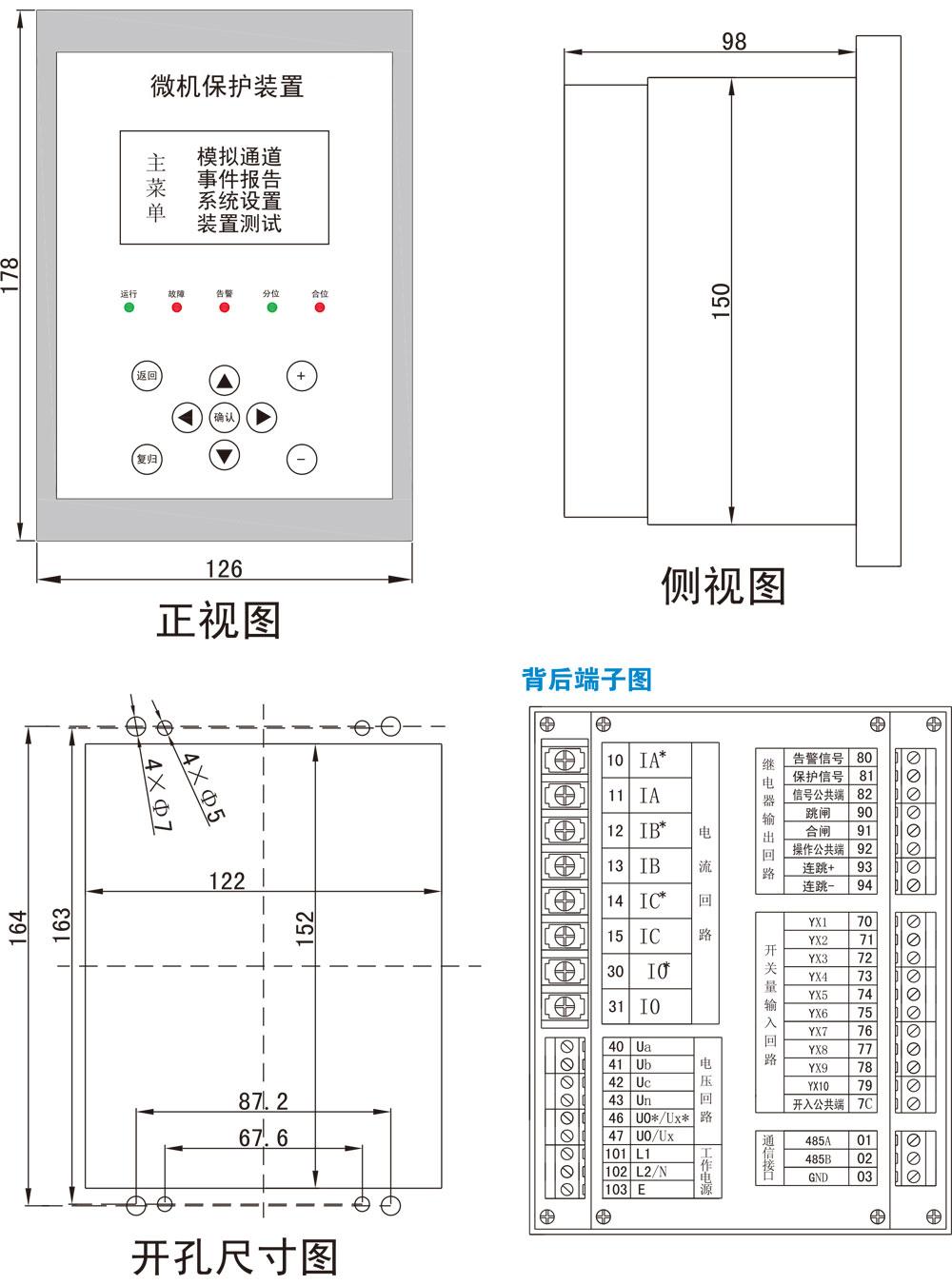 HXDZ-100系列数字式保护测控装置详情4.jpg