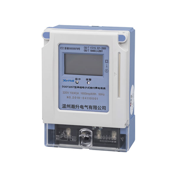 DDSY2057係列單相電子式預付費電能表
